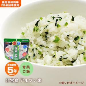 非常食 保存食 アルファ米 マジックライス 青菜ご飯 賞味期限2025年1月まで