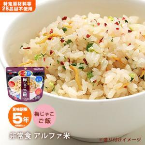非常食 保存食 アルファ米 マジックライス 梅...の関連商品4