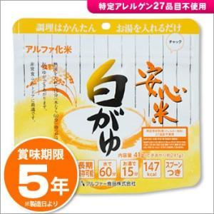 非常食 保存食 安心米(アルファ米)白がゆ[M便 1/4] bousai