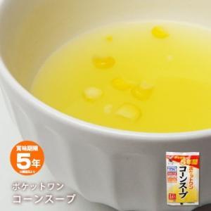非常食/ポケットワンコーンスープ[1食入](即席/即席スープ/粉末/宮坂醸造/とうもろこし/汁物)賞味期限2021年5月迄