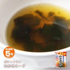 非常食 保存食 ポケットワンわかめスープ[1食入...の商品画像