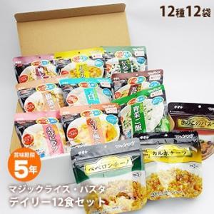 非常食セット サタケ マジックライス&パスタ デイリー12種セット アルファ米 ご飯 パスタ 5年保存 bousai