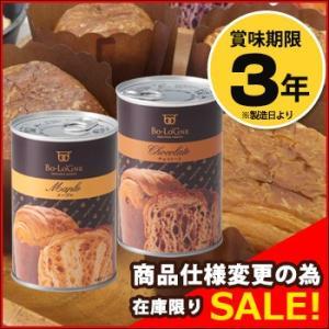 非常食 パンの缶詰 缶deボローニャ プレーン メープル チョコレート) bousai