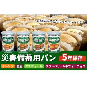 非常食 保存食 災害備蓄用パン缶詰5年保存(保...の詳細画像1