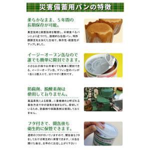 非常食 保存食 災害備蓄用パン缶詰5年保存(保...の詳細画像3