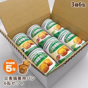 非常食 保存食 災害備蓄用パン パンの缶詰 3種6缶セット|bousai