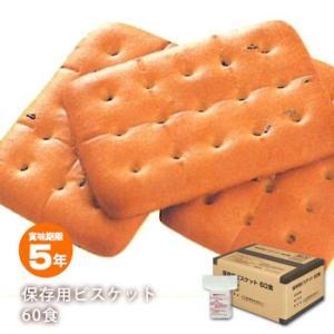非常食 保存食 三立製菓のビスケット60食セット(アルミ蒸着パックのうえ、段ボール箱入り)