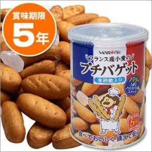 非常食 保存食 缶入プチバゲット[氷砂糖入り]賞味期限2022年8月迄|bousai