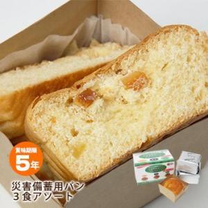 非常食 保存食 災害備蓄用パン アルミパック 3食アソート[オレンジ・黒豆・プチヴェール] bousai