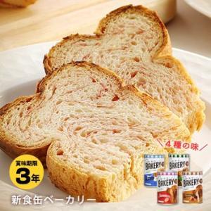 非常食 3年保存 新・食・缶 BAKERYイチゴ・ミルク・チョコレート・キャラメル パンの缶詰 パン缶 新食缶 ベーカリー