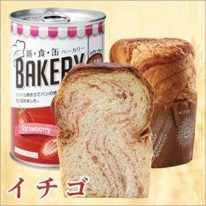 非常食 3年保存 新・食・缶 BAKERYイチ...の詳細画像2