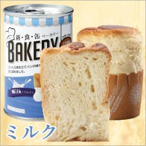 非常食 3年保存 新・食・缶 BAKERYイチ...の詳細画像3