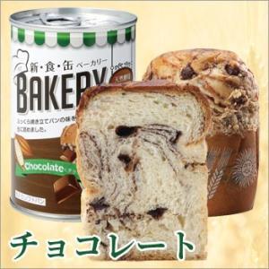 非常食 3年保存 新・食・缶 BAKERYイチ...の詳細画像4