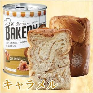 非常食 3年保存 新・食・缶 BAKERYイチ...の詳細画像5