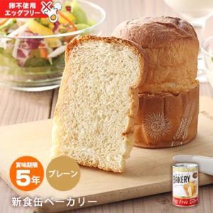 パンの缶詰 非常食 保存食 新食缶ベーカリー(プレーン(卵不使用)) bousai