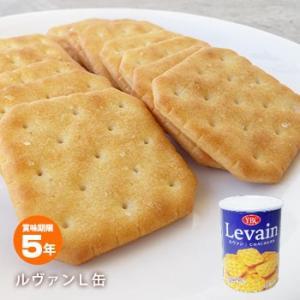保存缶 非常食 保存食 YBC Levain ルヴァン L缶(クラッカー お菓子 保存食 5年保存 ルバン) bousai