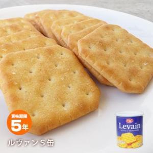 保存缶 非常食 保存食 YBC Levain ルヴァン S缶(クラッカー お菓子 保存食 5年保存 ルバン)