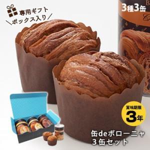非常食 パンの缶詰 ボローニャパンの缶詰3缶セット 保存食|bousai