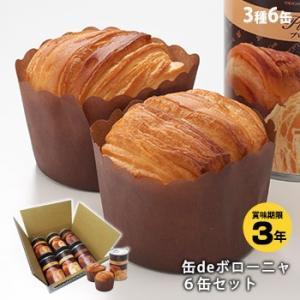非常食 3年保存 缶deボローニャ6缶セット  プレーン・メープル・チョコレートを2缶ずつセット! 缶詰パン パンの缶詰