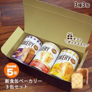 非常食 新食缶ベーカリー3缶セット 5年保存(オレンジ・黒糖・エッグフリー)GIFTBOXアソート3缶セット|bousai
