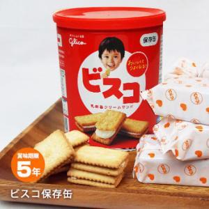 ビスコ保存缶 クリームサンドビスケット(グリコ お菓子 非常食 保存食 子供) bousai