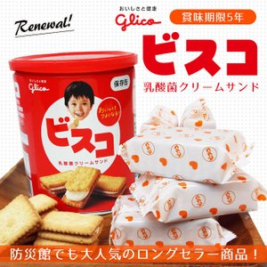 ビスコ保存缶 クリームサンドビスケット(グリコ お菓子 非常食 保存食 子供) bousai 02