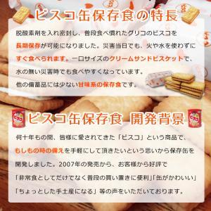 ビスコ保存缶 クリームサンドビスケット(グリコ お菓子 非常食 保存食 子供) bousai 03