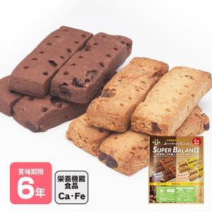 6年保存非常食 スーパーバランス SUPER BALANCE ココア 全粒粉 クッキー 保存食 ビス...