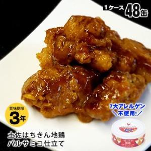 高知県大川村の自然豊かな環境で育てられた「土佐はちきん地鶏」の手羽元(骨は抜いています。)を、バルサ...