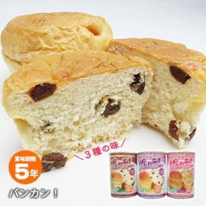 非常食 保存食 缶入りパン パンカン!(パンの缶詰 パン缶 5年保存 非常食 保存食 保存食 PANKAN PAN-KAN Pan-Kan)
