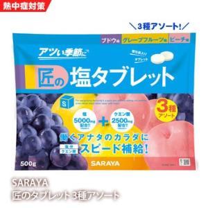 熱中症対策 サラヤ塩分補給タブレット 匠の塩タブレット3種アソート500g ブドウ味・グレープフルーツ味・ピーチ味 #27866|bousai