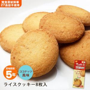 内容量:1箱8枚入り(約48g) 原材料:米粉(新潟県産)、ライスショートニング(米油)、砂糖、加糖...