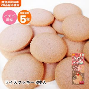 内容量:8枚(約 48g) 原材料:米粉(新潟県産)、マーガリン、コーンフラワー、砂糖、ライスショー...