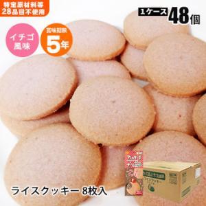 内容量:8枚(約 48g)× 48個 原材料:米粉(新潟県産)、マーガリン、コーンフラワー、砂糖、ラ...