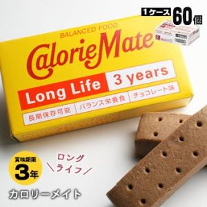 非常食として新登場!通常のカロリーメイトは1年持ちませんが、3年の長期保存が可能になりました! 軽く...