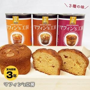 賞味期限が、製造より3年の長期保存缶入りパン(マフィン)です。 チョコなのに意外と甘すぎず、さっぱり...
