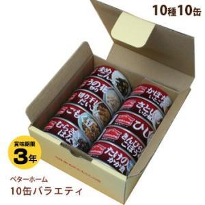 非常食 保存食 セット ベターホーム協会缶詰 お惣菜10缶セット