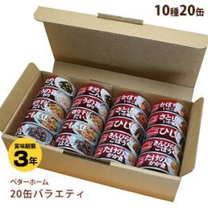 非常食 保存食 セット ベターホーム協会缶詰 お惣菜20缶セット
