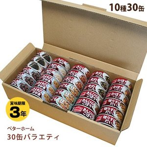 非常食 保存食 セット ベターホーム協会缶詰 お惣菜30缶セット