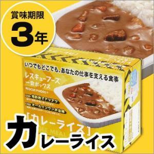 非常食 保存食 レトルト レスキューフーズ1食ボックス カレ...