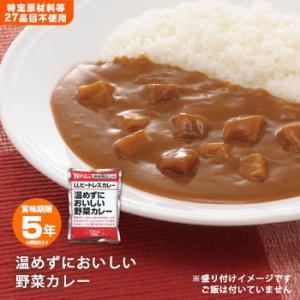 非常食 防災用品 ハウス食品「温めずにおいしい野菜カレー」