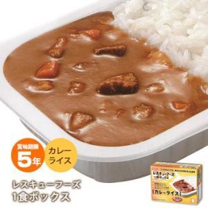 非常食 保存食 レトルト レスキューフーズ1食ボックス カレーライス(非常食 保存食 保存食 防災 加熱セット)|bousai