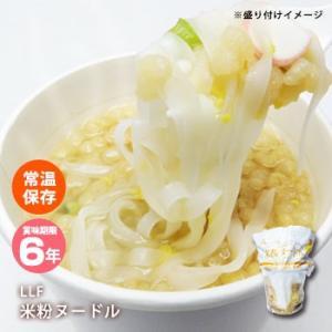おいしい非常食 LLF食品 米粉ヌードル1食入り(ラーメン こめ粉 即席ラーメン 保存食 備蓄食 6年保存 麺類 めん 主食) bousai