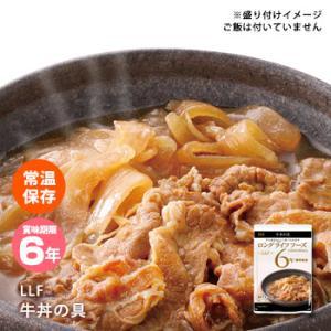 おいしい非常食 LLF食品 牛丼の具140g(ロングライフフーズ 牛肉) bousai