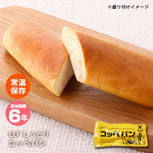 非常食 保存食 超しっとりコッペパン100g(ロングライフブレッド 防災パン パックパン パック入りパン 美味しい)|bousai
