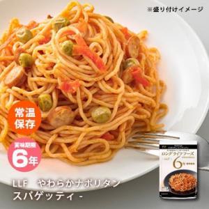 おいしい非常食 LLF食品 やわらかナポリタンスパゲッティ 200g(ロングライフフーズ パスタ ケチャップ ソーセージ トマト)|bousai
