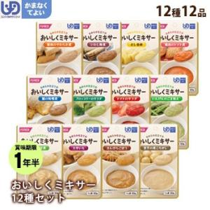 介護食『おいしくミキサー』詰め合わせ12種×1袋=12袋セット【お取り寄せ商品:一週間程度】(ホリカフーズ レトルトミキサー食 噛まなくてよい)|bousai