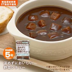 非常食 保存食 ハウス食品「温めずにおいしい野菜シチュー(ブラウンソース仕立て)」200g LLヒートレスシチュー(非常食 保存食 保存食 長期保存 備蓄食 おかず)|bousai