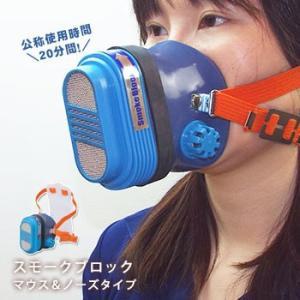 緊急用 防毒・防煙マスク スモークブロック マウス&ノーズタイプ|bousai