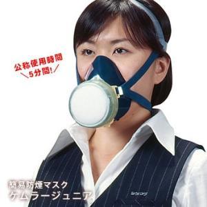 簡易防煙マスク ケムラージュニア(煙フード 防煙 火事 避難 マスク)|bousai